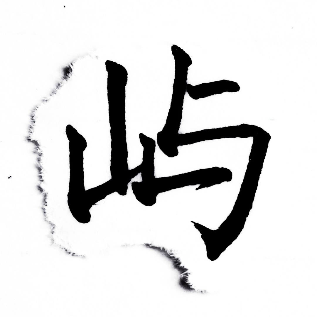 屿鑫_, 手帐分享